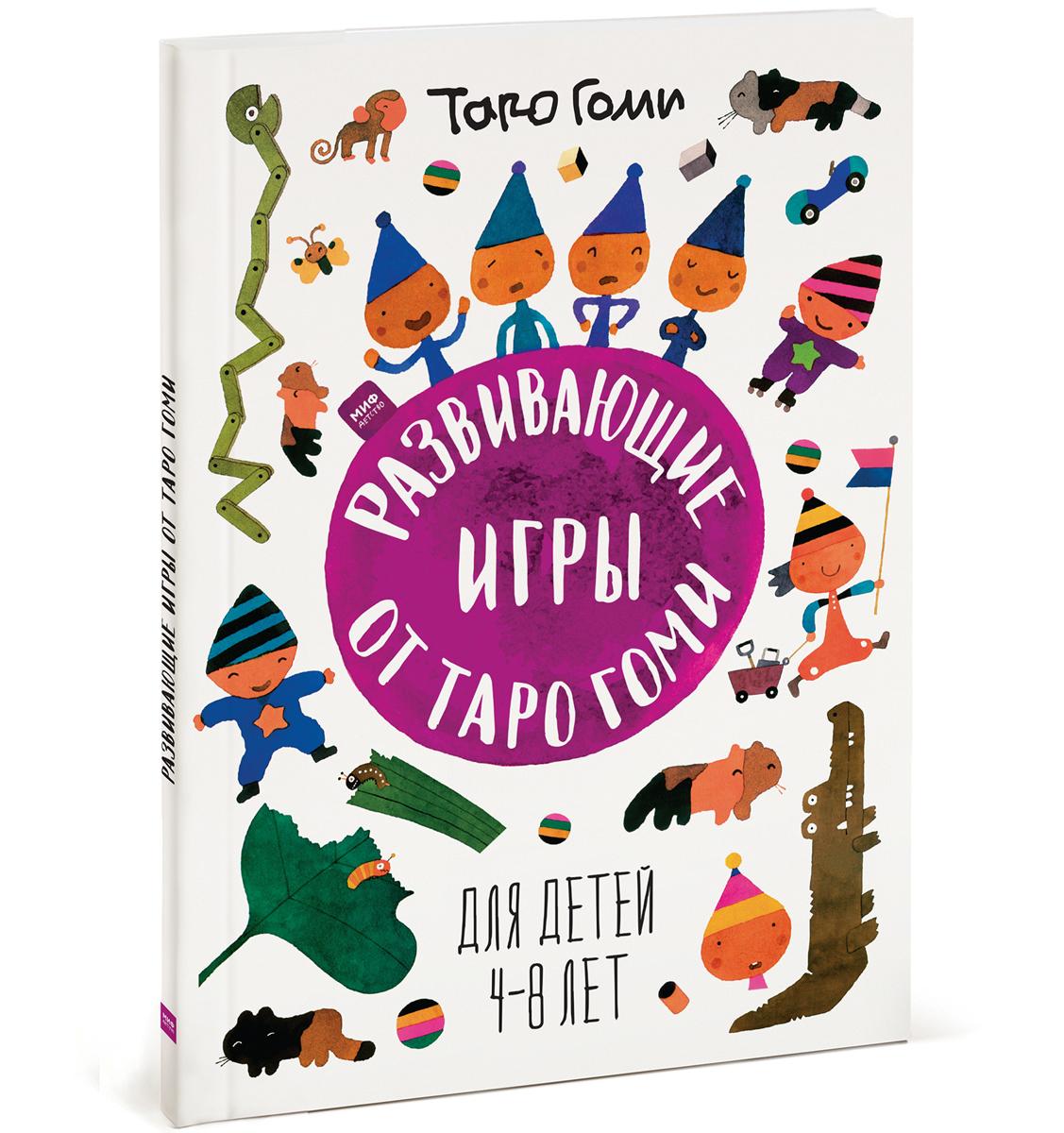 Таро Гоми Развивающие игры от Таро Гоми. Для детей 4-8 лет а круглова а николаев развивающие игры для детей
