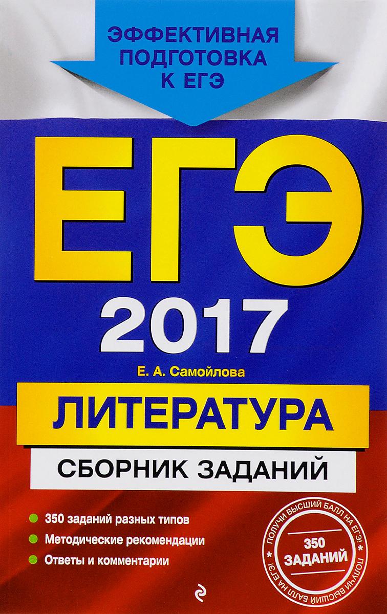 Е. А. Самойлова ЕГЭ 2017. Литература. Сборник заданий симакова 2017 егэ