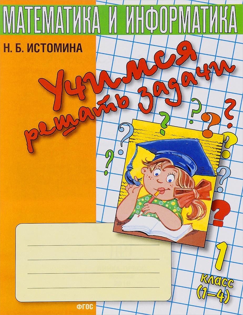 Н. Б. Истомина Учимся решать задачи. Тетрадь по математике. 1 класс