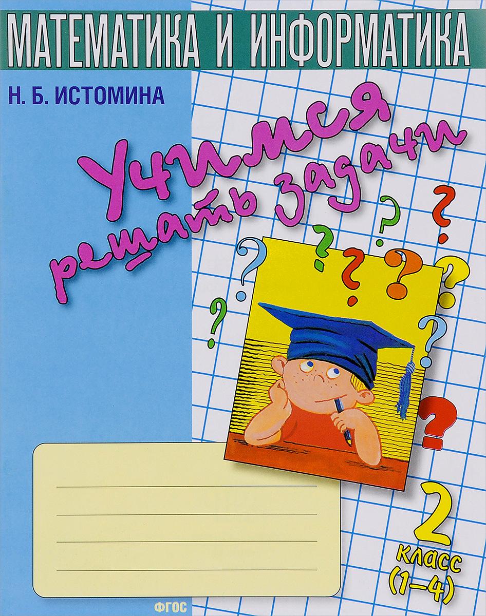 Н. Б. Истомина Учимся решать задачи. Тетрадь по математике. 2 класс