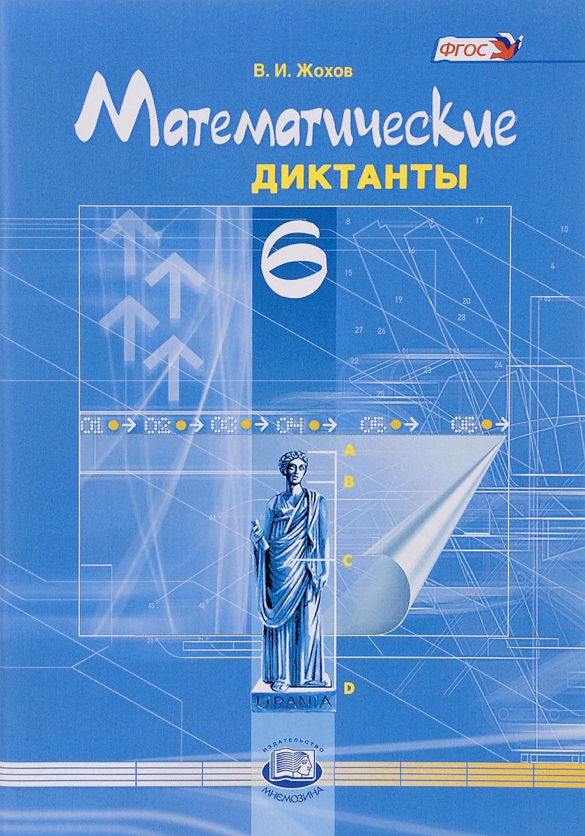 . И. Жохо Математические диктанты. 6 класс