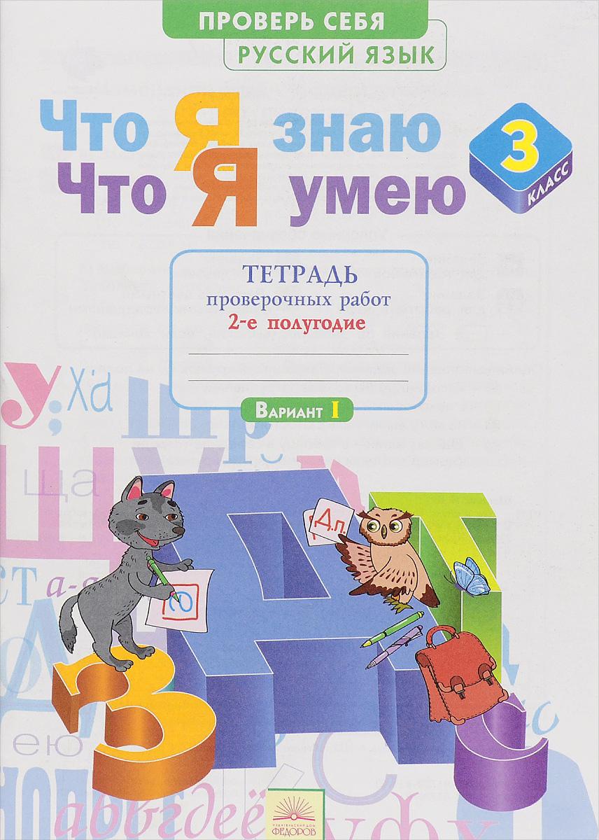 И. В. Щеглова Русский язык. 3 класс. 2 полугодие. Что я знаю. умею. Тетрадь проверочных работ. В частях
