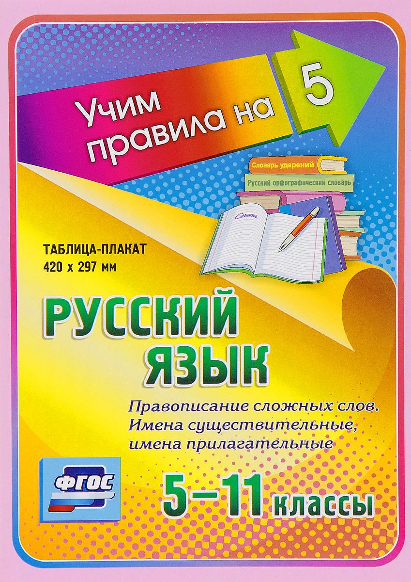 Русский язык. Правописание сложных слов. Имена существительные, имена прилагательные. 5-11 классы. Таблица-плакат