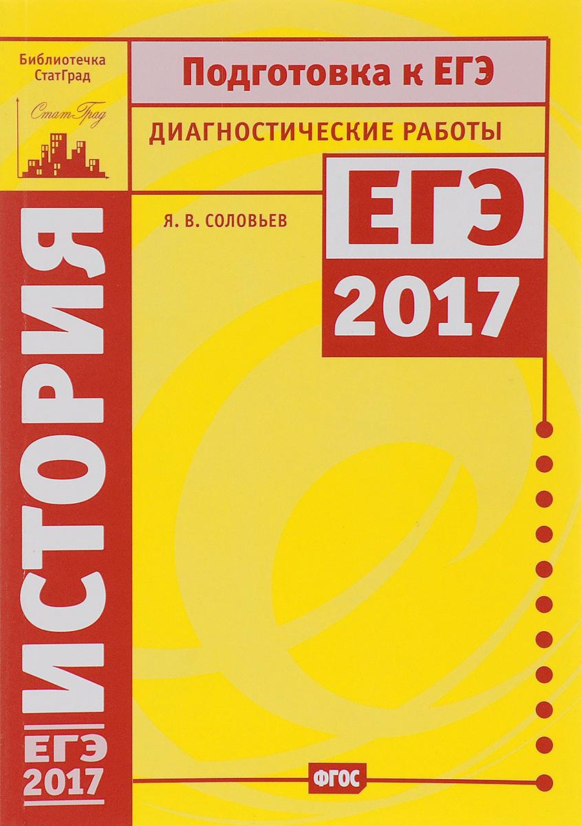 Я. В. Соловьев История. Подготовка к ЕГЭ в 2017 году. Диагностические работы