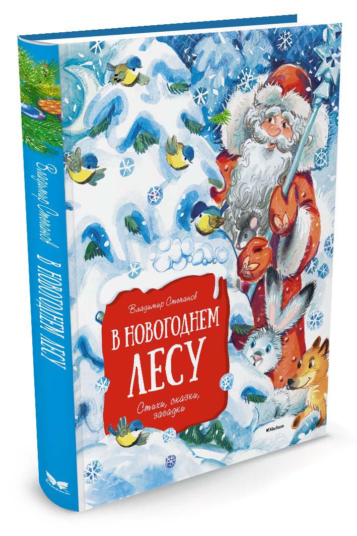 Владимир Степанов В новогоднем лесу владимир степанов для деда мороза комплект из 2 книг
