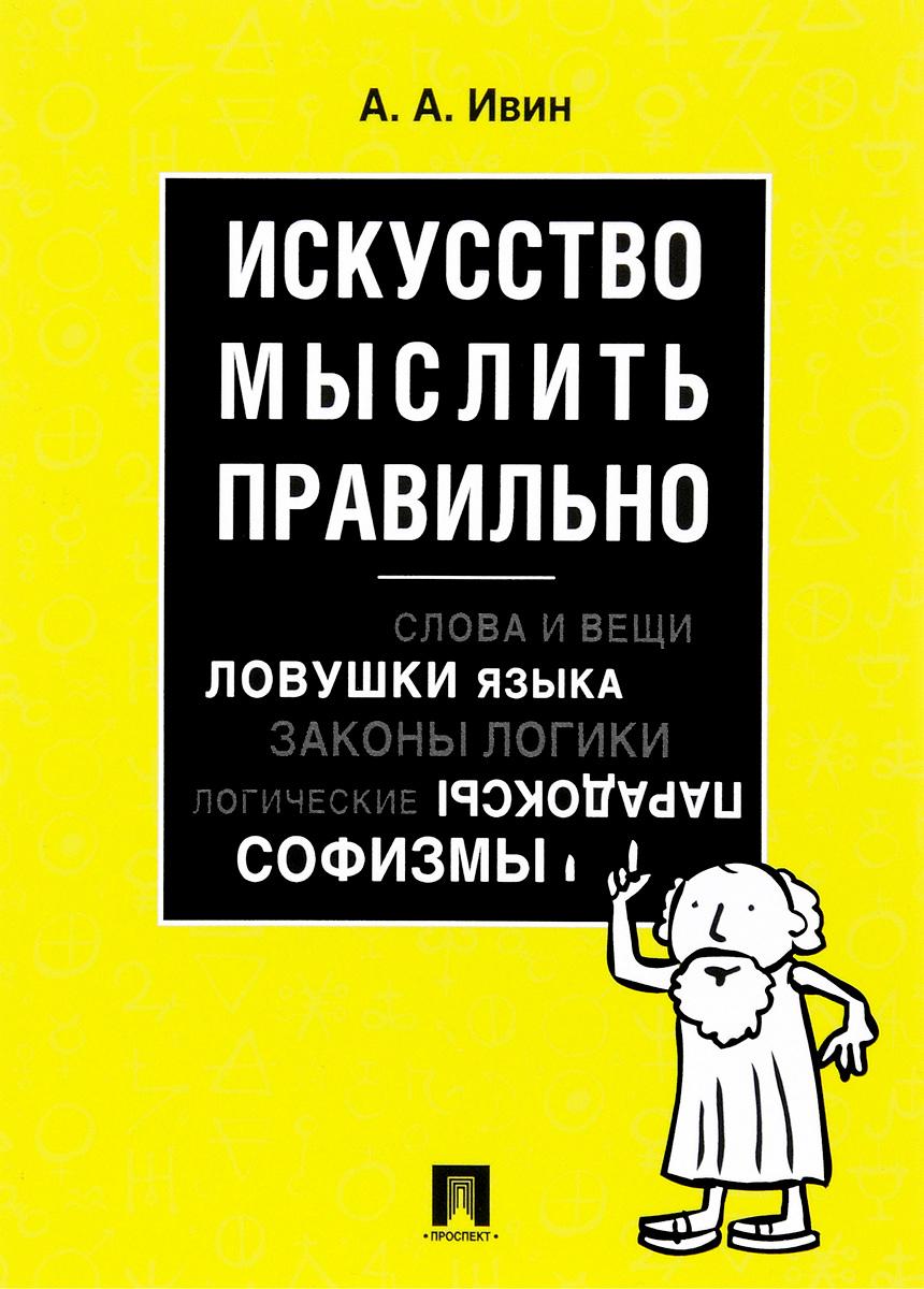 А. А. Ивин Искусство мыслить правильно а в бессонов предметная область в логической семантике
