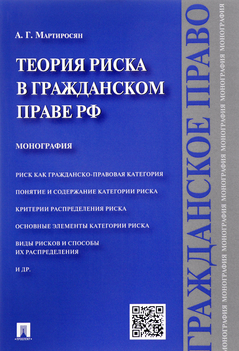 А. Г. Мартиросян Теория риска в гражданском праве Российской Федерации как можно права категории в в новосибирске