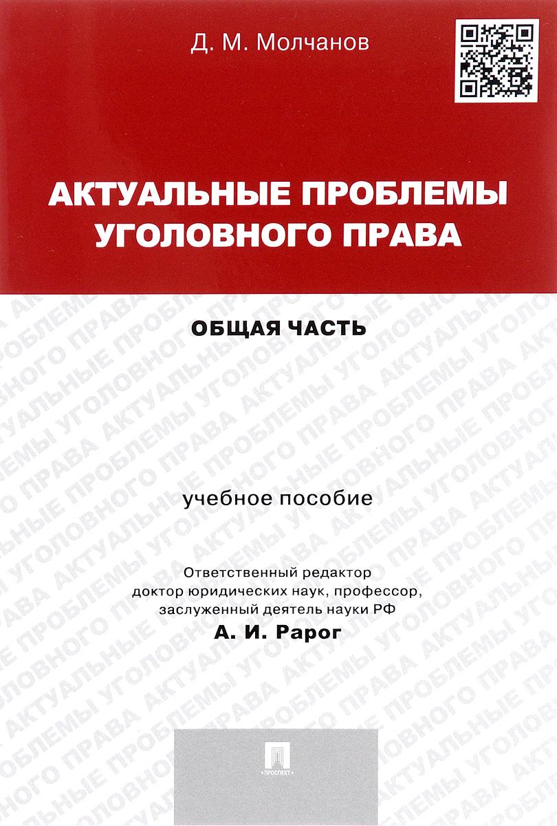 Актуальные проблемы уголовного права. Общая часть. Учебное пособие