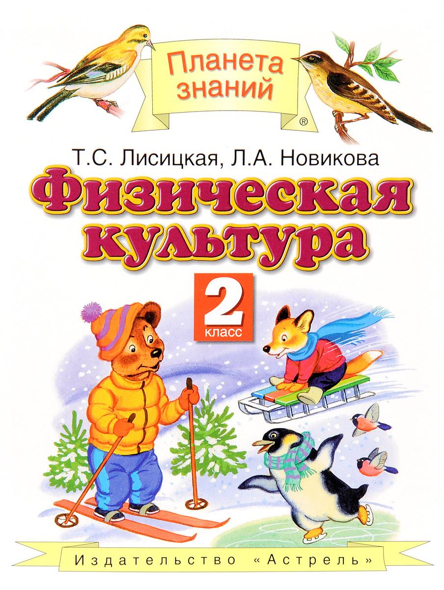 Т. С. Лисицкая, Л. А. Новикова Физическая культура. 2 класс. Учебник физическая культура 10 класс учебник
