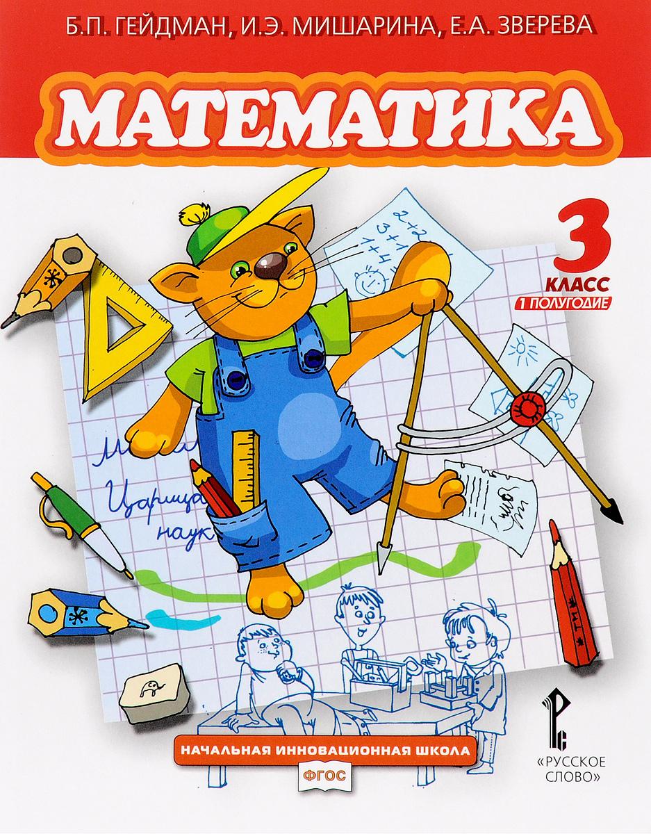 Б. П. Гейдман, И. Э. Мишарина, Е. А. Зверева Математика. 3 класс. 1 полугодие. Учебник
