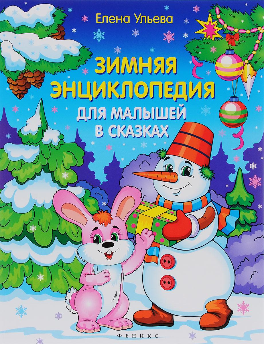 Купить Зимняя энциклопедия для малышей в сказках