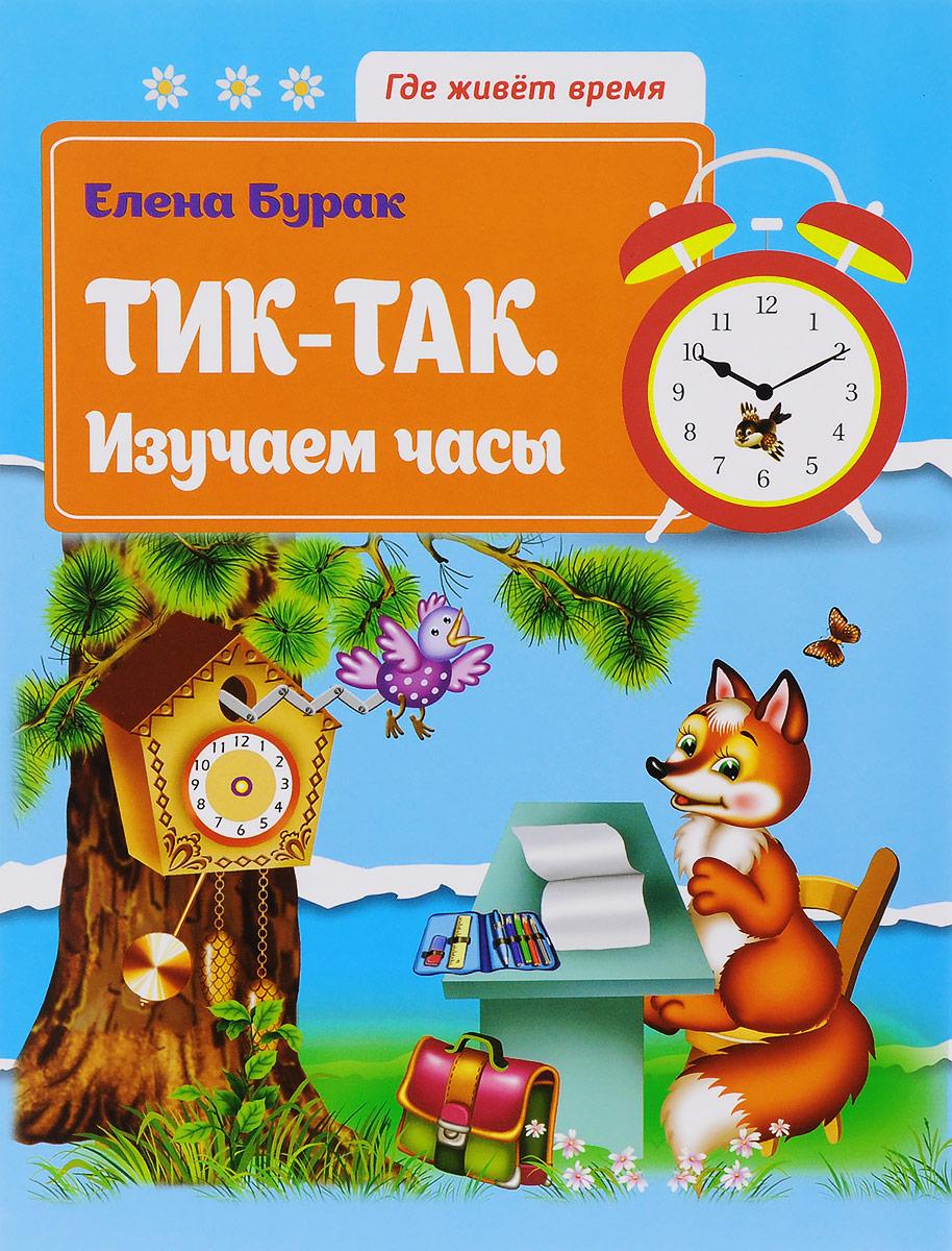 Купить Тик-так. Изучаем часы