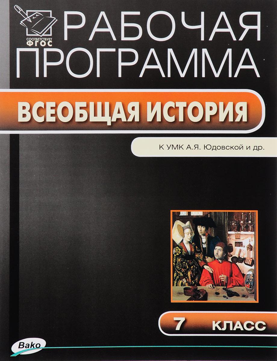 Всеобщая история. 7 класс. Рабочая программа. К УМК А. Я. Юдовской и др.