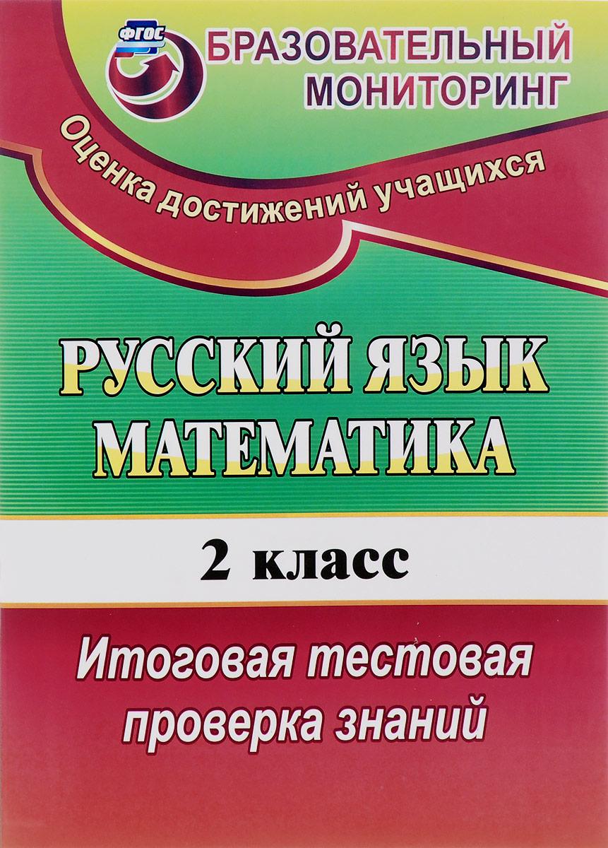 Русский язык. Математика. 2 класс. Итоговая тестовая проверка знаний