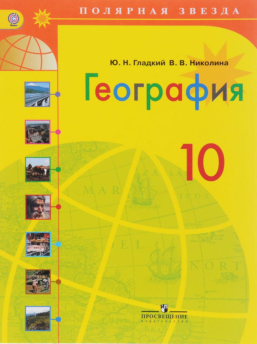 Ю. Н. Гладкий, В. В. Николина География. 10 класс. Учебник ю н егоров управление маркетингом учебник