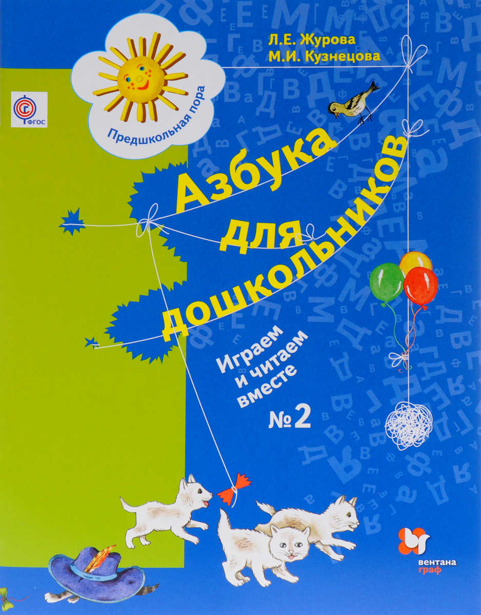 Обложка книги Азбука для дошкольников. Играем и читаем вместе. Рабочая тетрадь №2