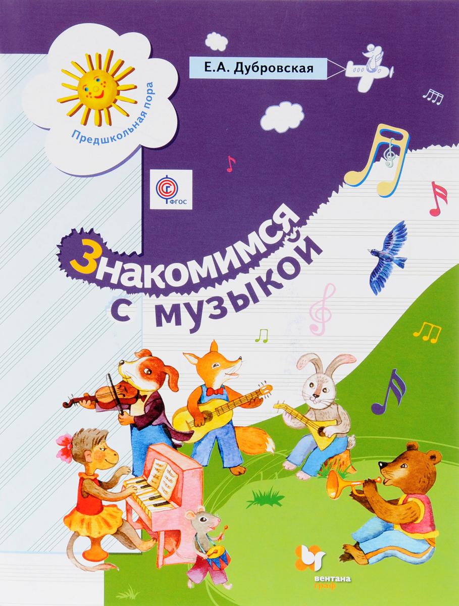 Zakazat.ru: Знакомимся с музыкой. Пособие для детей старшего дошкольного возраста. Е. А. Дубровская