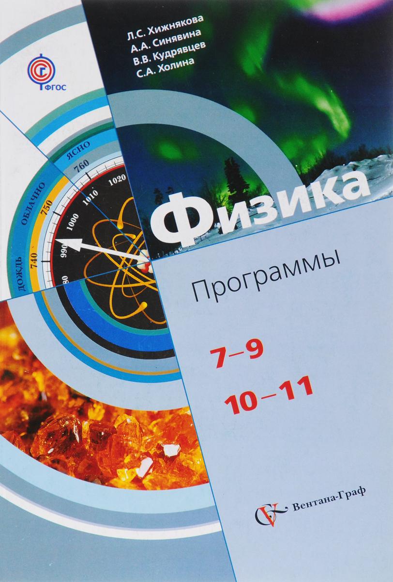 Л. С. Хижнякова, А. А. Синявина, В. В. Кудрявцев, С. А. Холина Физика. 7-9, 10-11классы. Программы (+ CD)