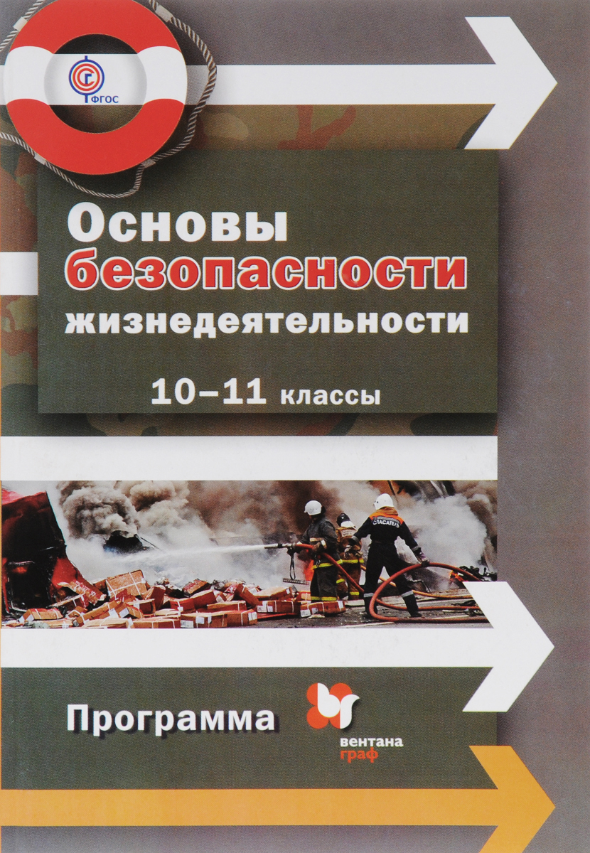 Основы безопасности жизнедеятельности. 10-11классы. Программа (+ CD-ROM)