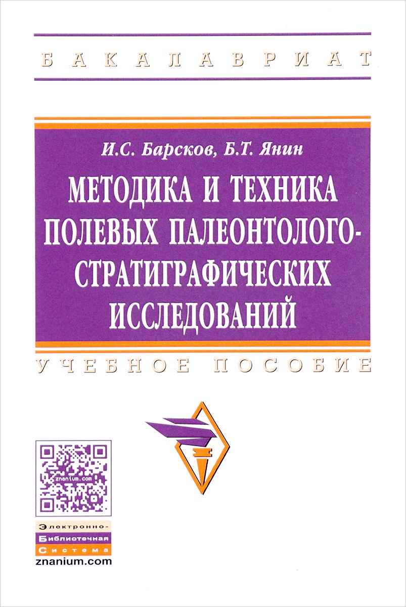 Методика и техника полевых палеонтолого-стратиграфических исследований. Учебное пособие
