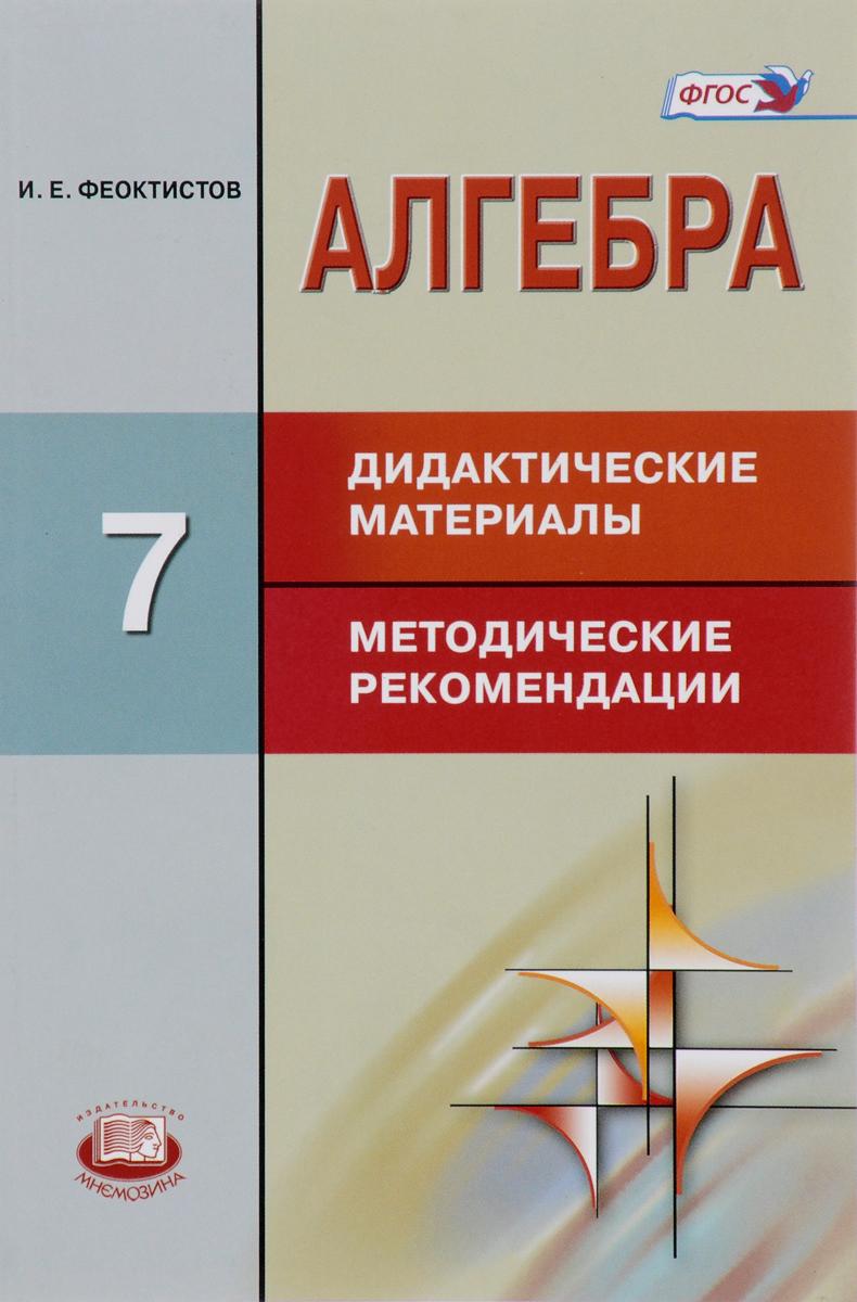Е. И. Феоктистов Алгебра. 7 класс. Дидактические материалы. Методические рекомендации мерзляк алгебра 7 класс дидактические материалы скачать