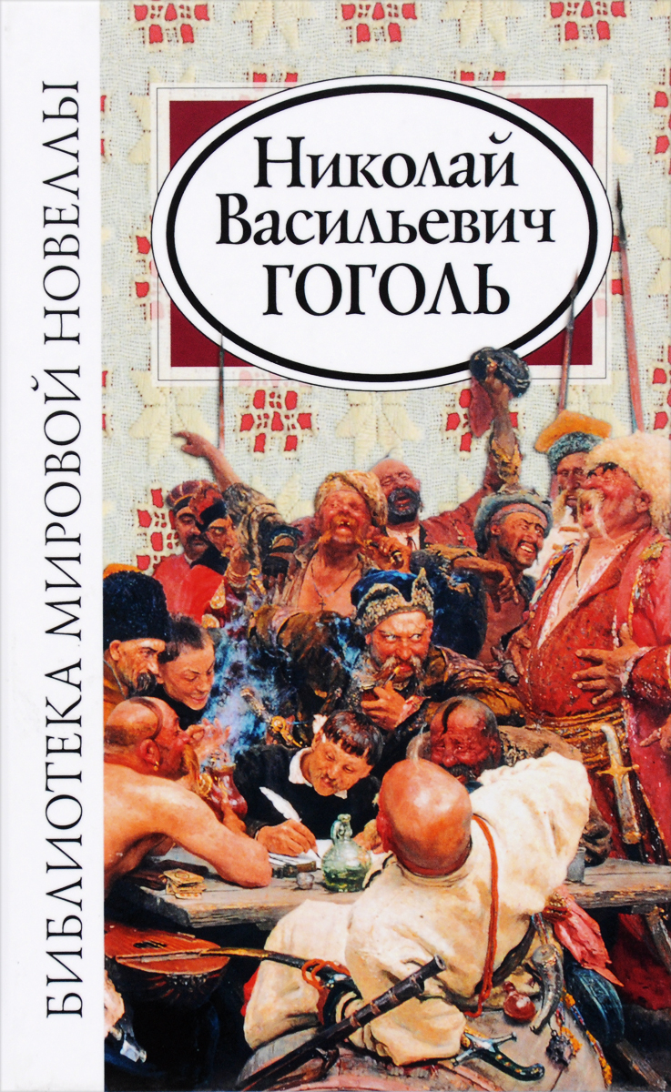 Н. В. Гоголь Николай Васильевич Гоголь н в гоголь н в гоголь собрание художественных произведений в 5 томах том 4