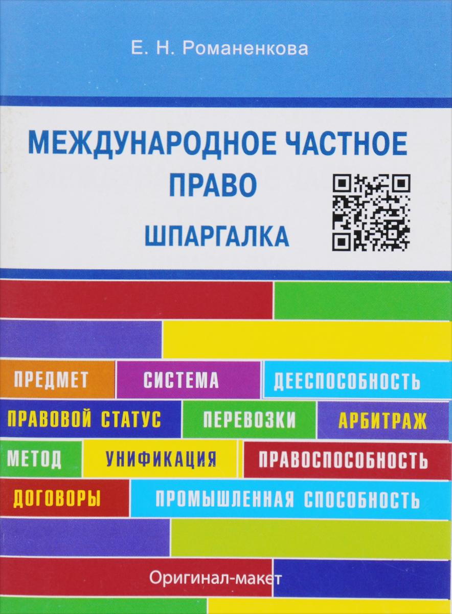 Шпаргалка по международному частному праву. Учебное пособие