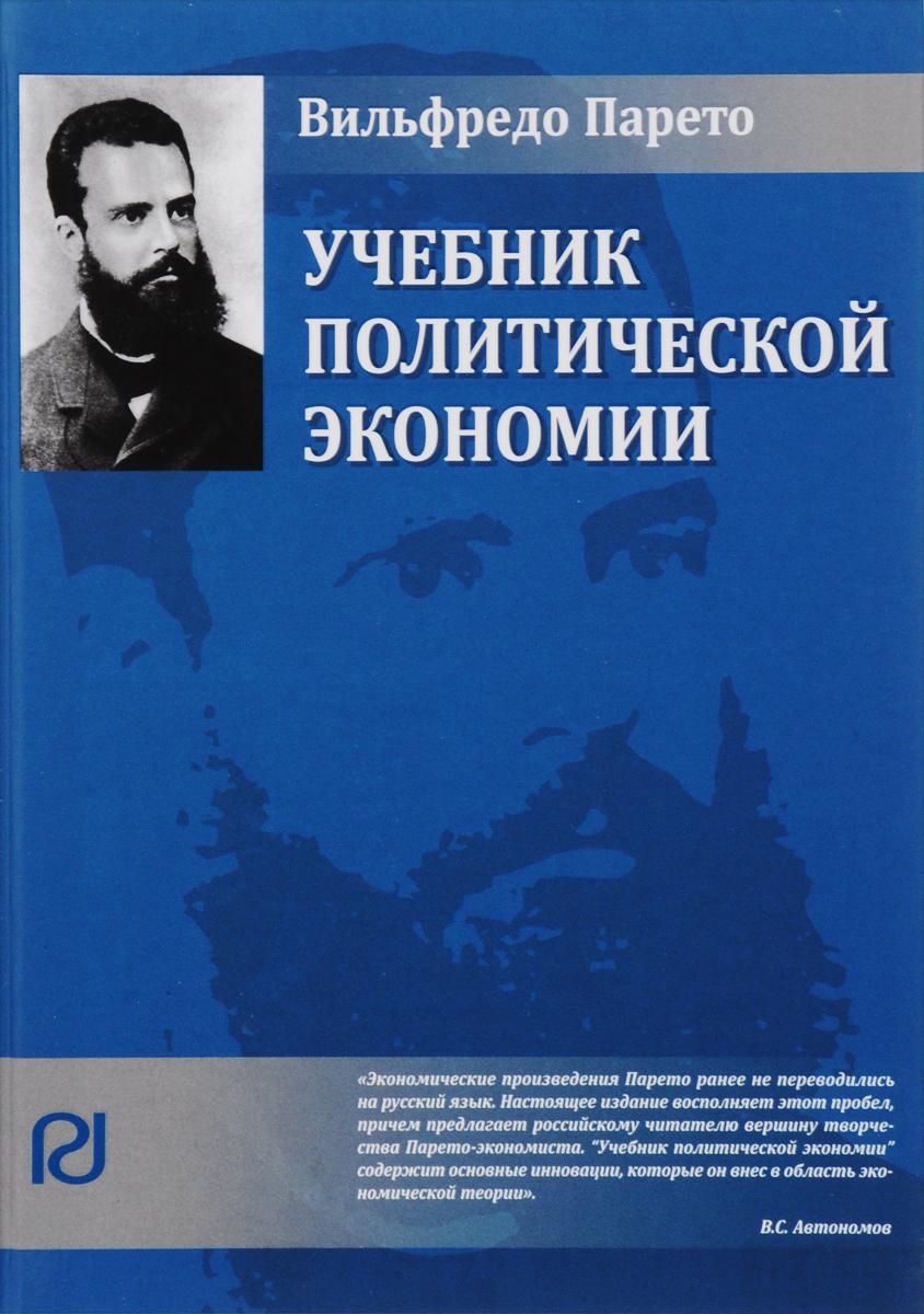 Вильфредо Парето. Политическая экономия. Учебник