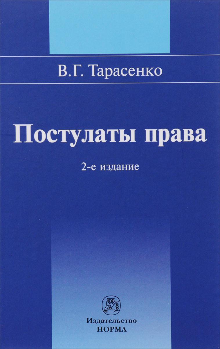 В. Г. Тарасенко Постулаты права. Монография как можно права категории в в новосибирске