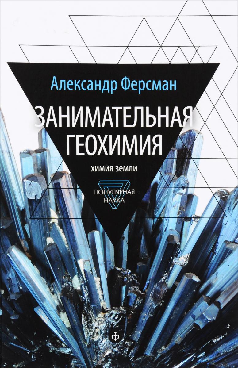 Александр Ферсман Занимательная геохимия. Химия земли книги издательство аст занимательная химия