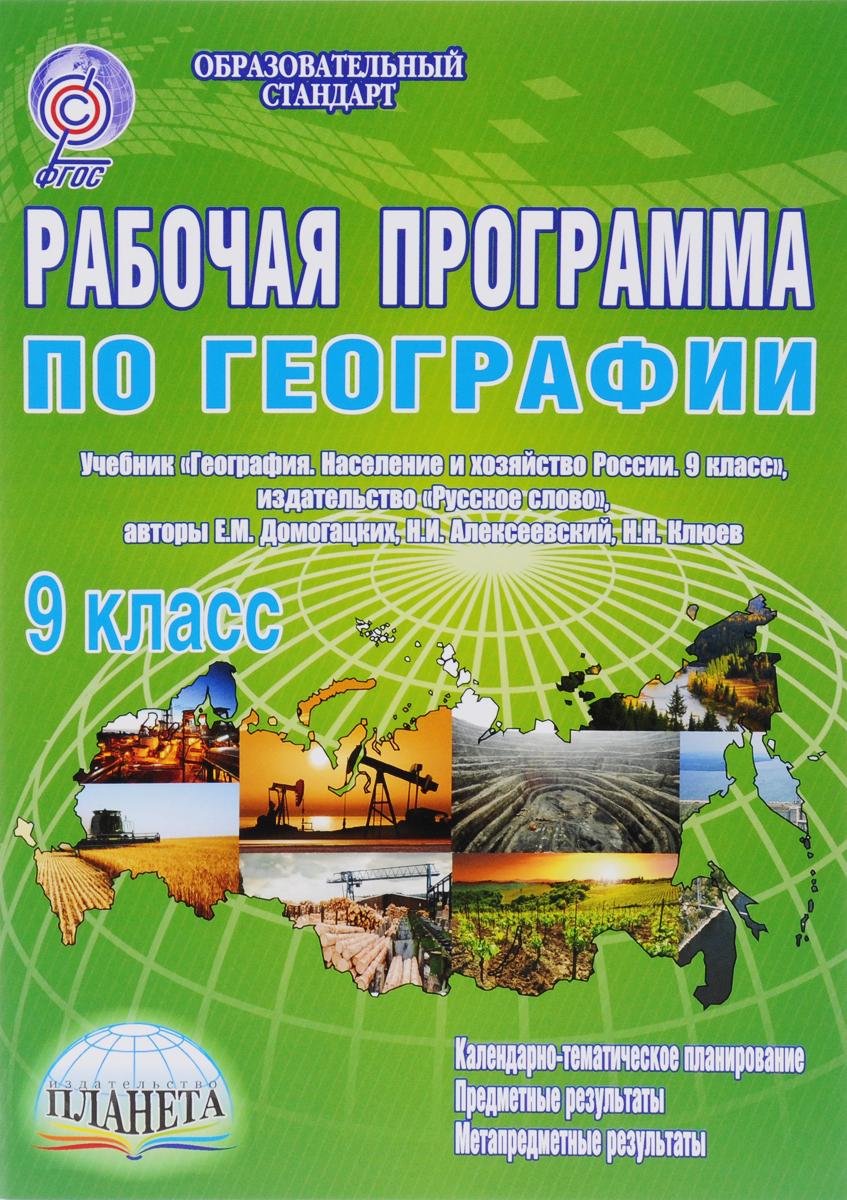 География. 9 класс. Рабочая программа. К учебнику Е. М. Домогацких, Н. М. Алексеевского, Н. Н. Клюева
