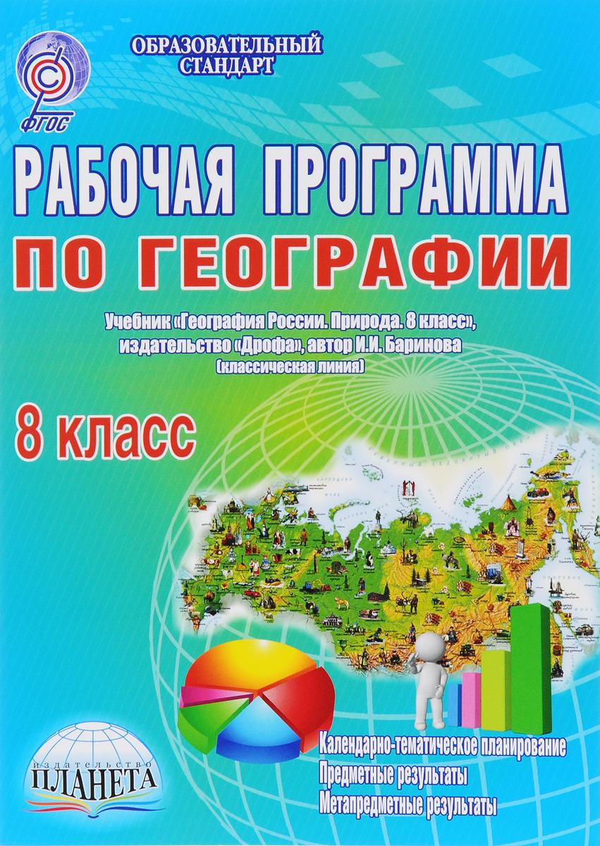 География. 8 класс. Рабочая программа. К учебнику И. И. Бариновой (классическая линия)
