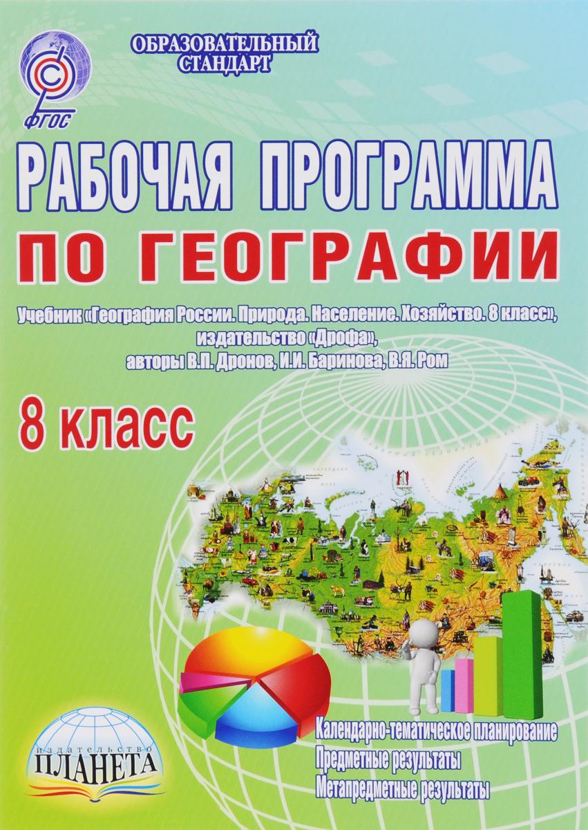 География. 8 класс. Рабочая программа. К учебнику В. П. Дронова, И. И. Бариновой, В. Я. Рома