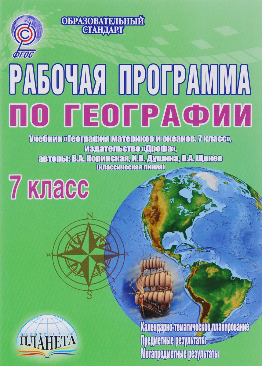 География. 7 класс. Рабочая программа. К учебнику И. В. Душиной, В. А. Коринской, В. А. Щенева (классическая линия)