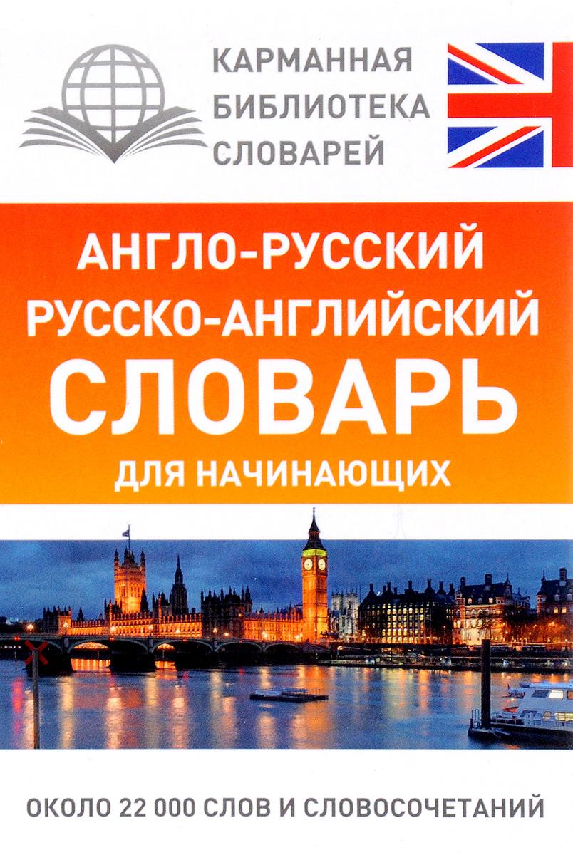 9785170964338 - Л. С. Робатень: Англо-русский русско-английский словарь для начинающих - Книга