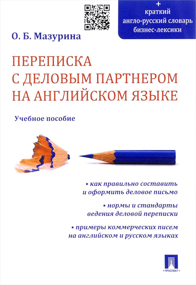 Переписка с деловым партнером на английском языке. Учебное пособие