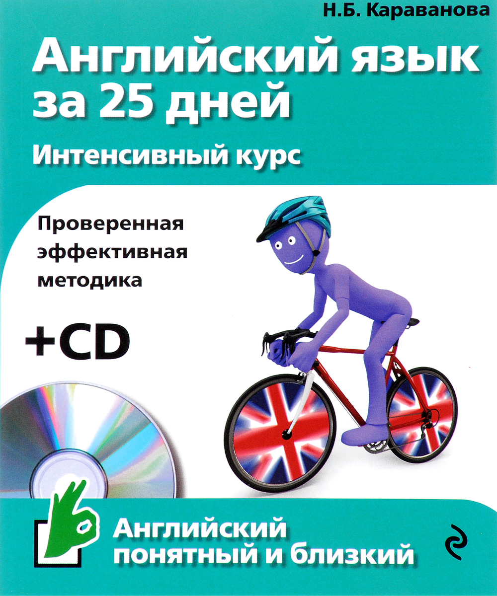 Н. Б. Караванова Английский язык за 25 дней. Интенсивный курс (+ CD) mckeegan d complete key for schools students book with answers cd rom