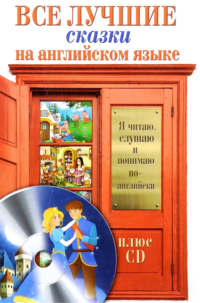 Все лучшие сказки на английском языке (+ CD) барабаш а а видеосамоучитель интернет для начинающих 1 cd