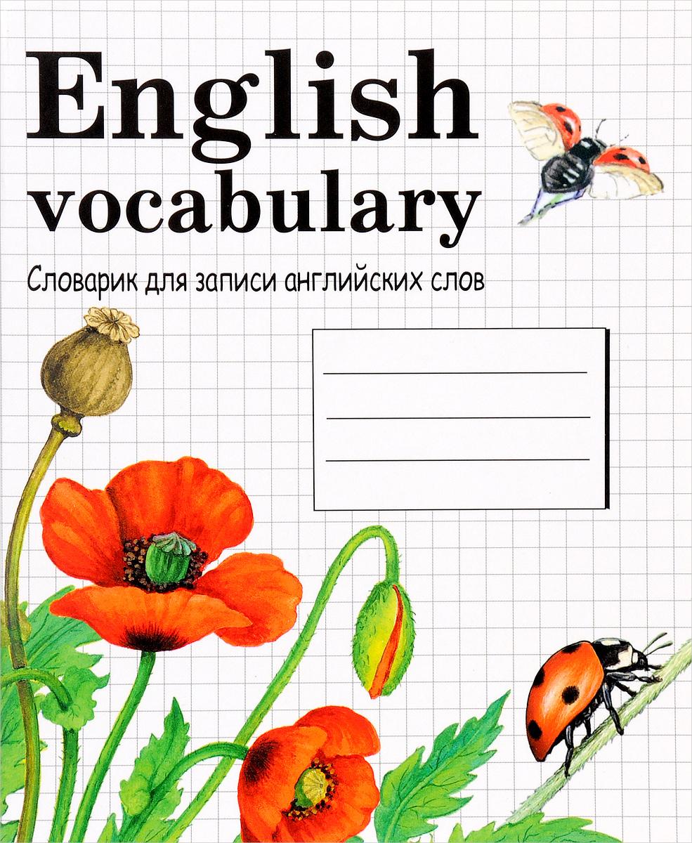 English Vocabulary / Словарик для записи английских слов