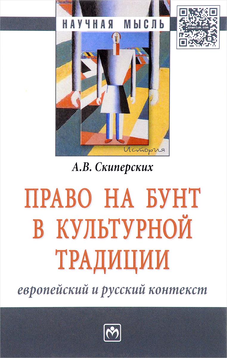 Право на бунт в культурной традиции. Европейский и русский контекст