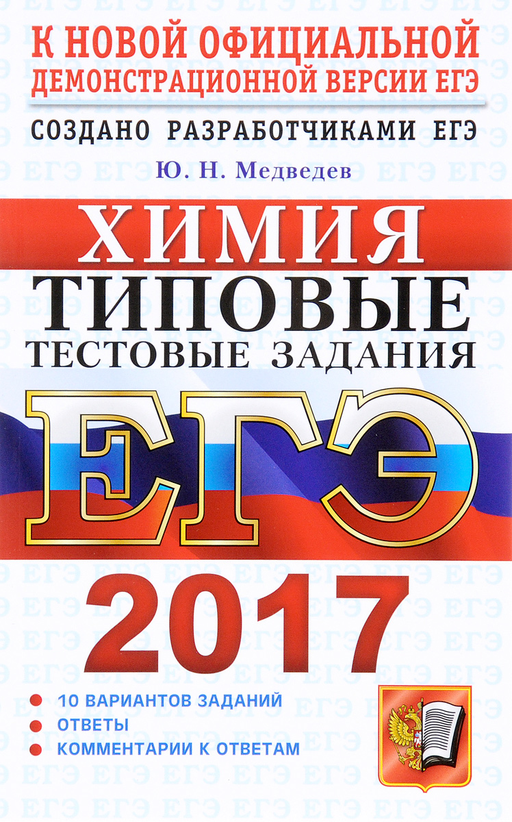 Ю. Н. Медведев ЕГЭ 2017. Химия. Типовые тестовые задания