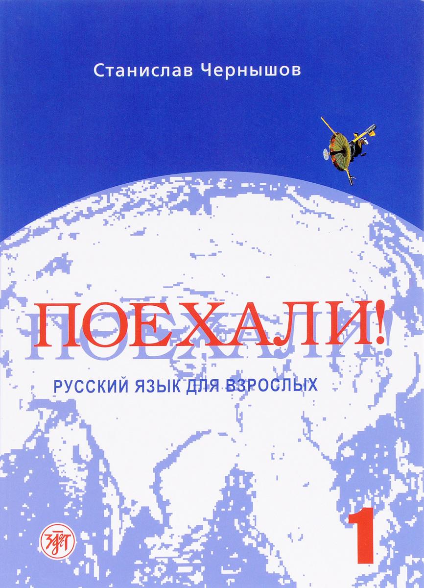 С. И. Чернышов Поехали! Русский язык для взрослых. Начальный курс. Часть 1 (+ CD) немецкий язык для тех кто в пути разговорный курс средний уровень