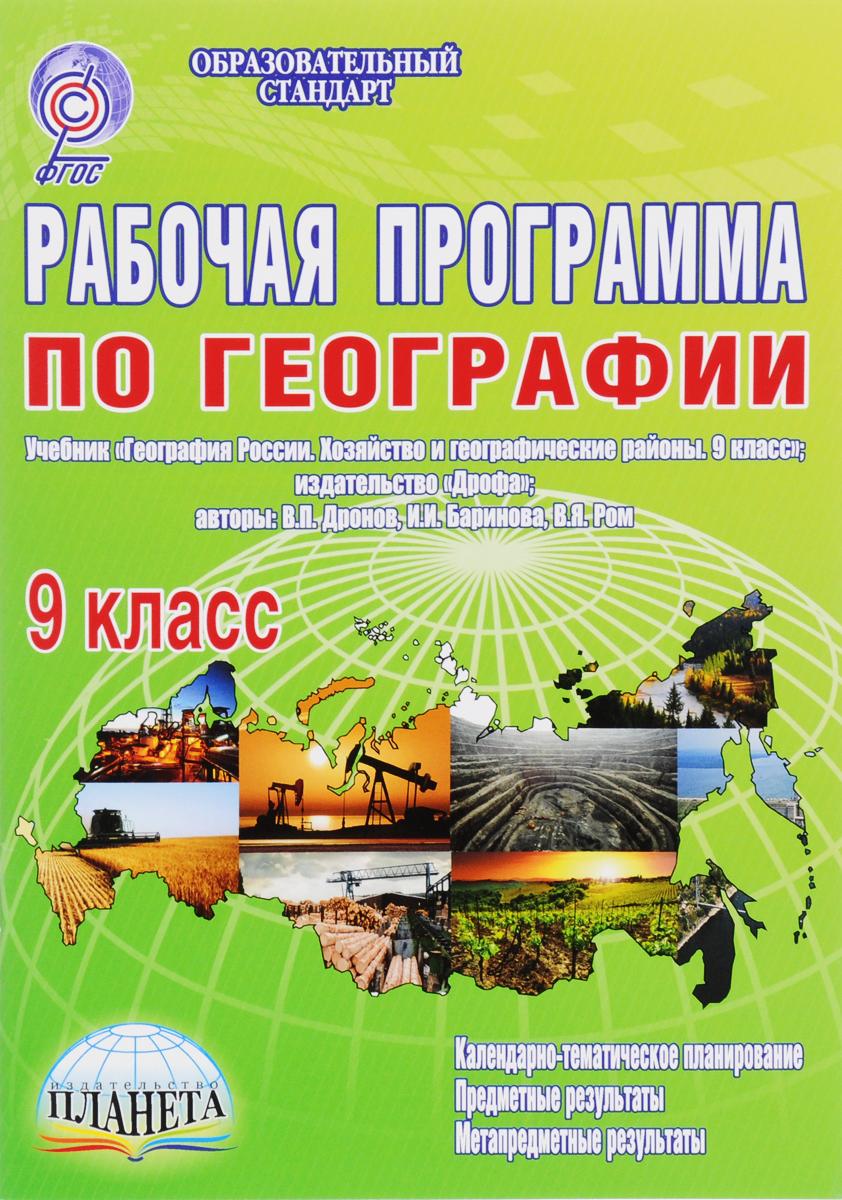География. 9 класс. Рабочая программа. К учебнику В. П. Дронова, И. И. Бариновой, В. Я. Рома