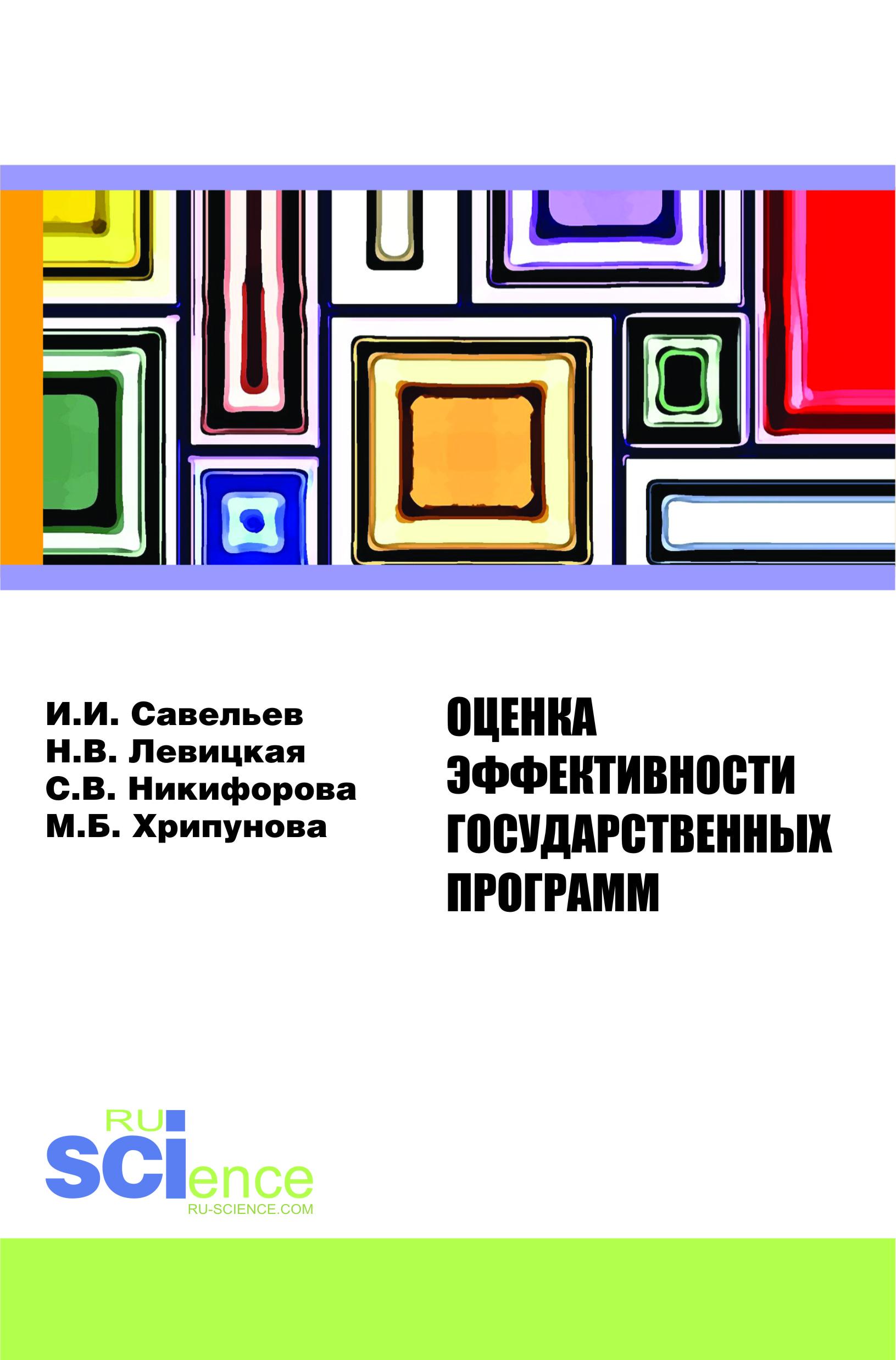 Оценка эффективности государственных программ. Монография