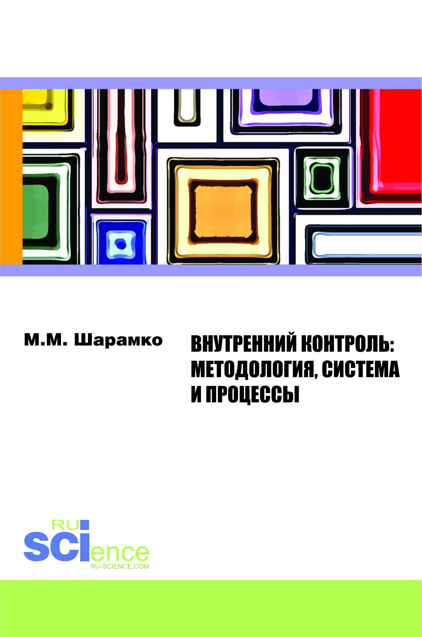 Внутренний контроль: методология, система и процессы. Монография