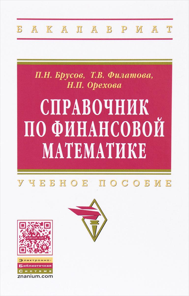Справочник по финансовой математике. Учебное пособие