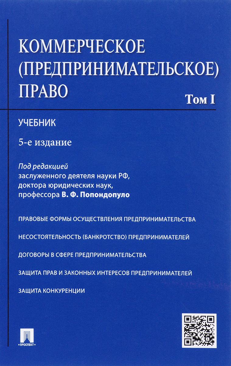 Коммерческое (предпринимательское) право. Учебник. В 2 томах. Том 1
