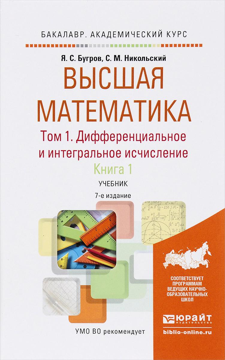 Высшая математика. Дифференциальное и интегральное исчисление. В 3 томах. Том 1. В 2 книгах. Книга 1. Учебник для академического бакалавриата