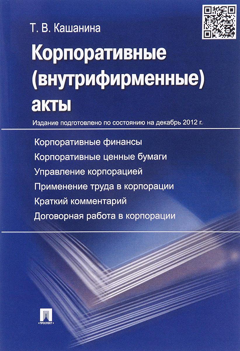 Корпоративные акты. Образцы документов с кратким комментарием. Учебно-практическое пособие