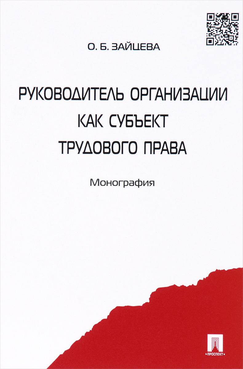 Руководитель организации как субъект трудового права